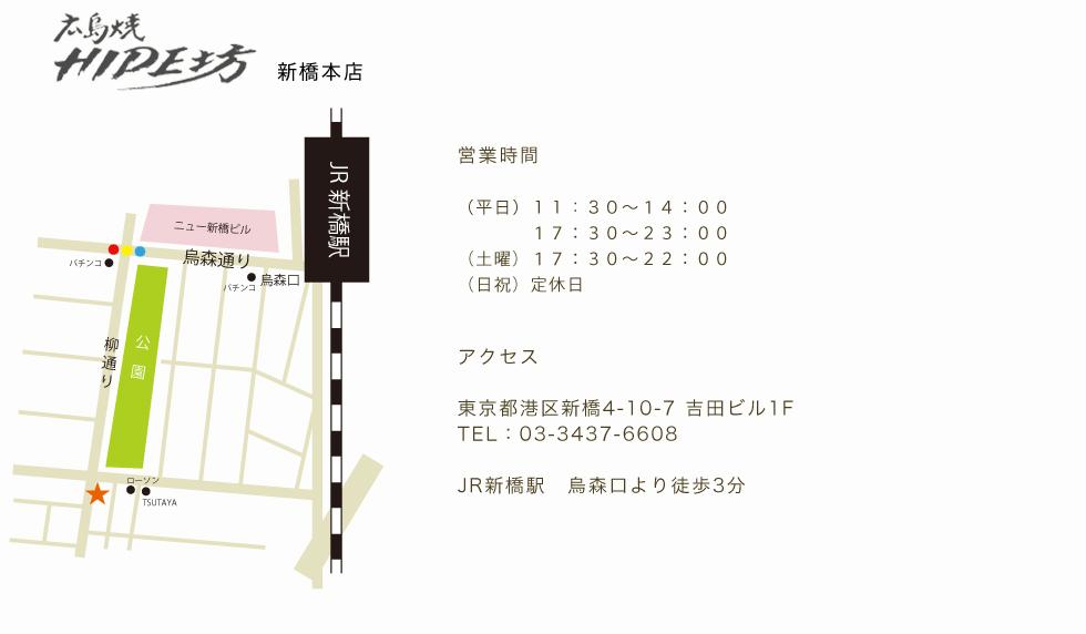 HIDE坊 新橋本店 地図